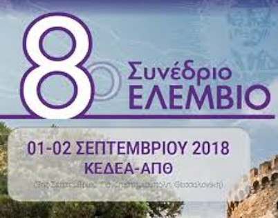 8th HSB CONFERENCE (Thessaloniki, September 1-2, 2018)